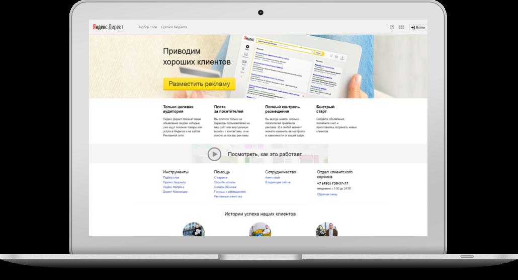 Веб услуги: продвижение сайтов