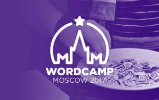 WordCamp 2017 Moscow Москва WordPress конференция